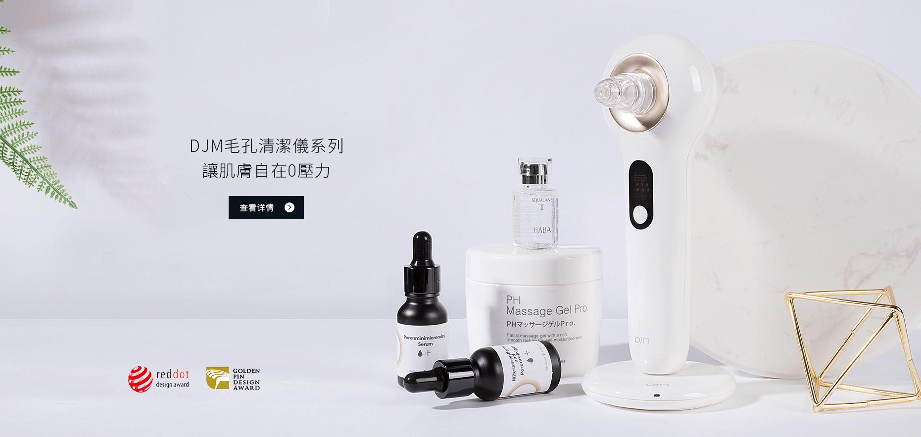 毛孔清潔儀系列 讓肌膚自在0壓力